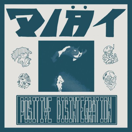 Stream Diät's New Album Positive Disintegration